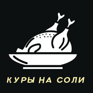 Куры на соли